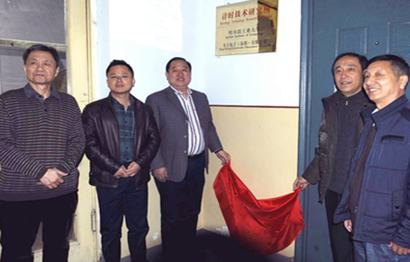 "Tian Wang & Harbin Institute of Technology ""Institute of Timing Technology"" was Officially Established"